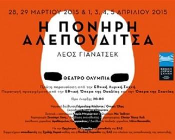 Janáčkova Bystrouška v Athénách, s Kyzlinkem a Olosem