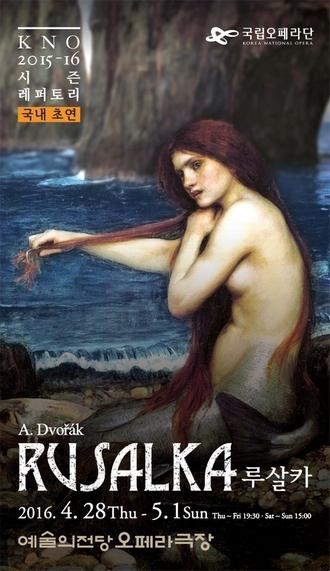 A.Dvořák: Rusalka - plakát - Korea National Opera 2016 (zdroj nationalopera.org)